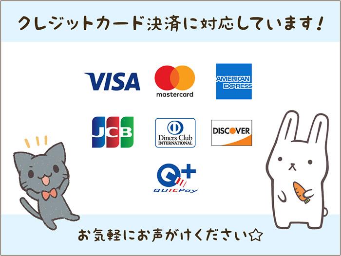クレジット決済対応2