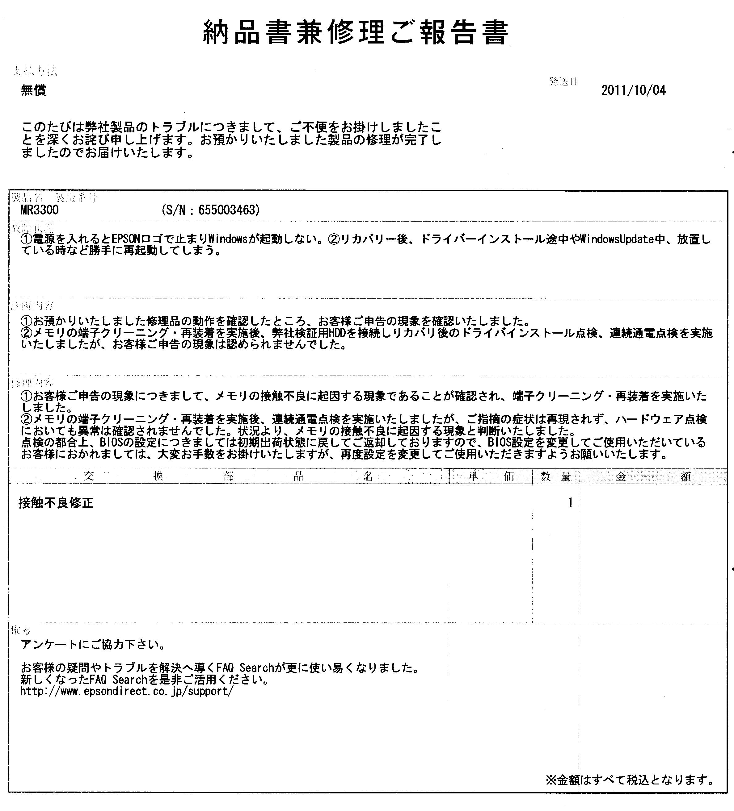 エプソンダイレクトの納品書兼修理報告書