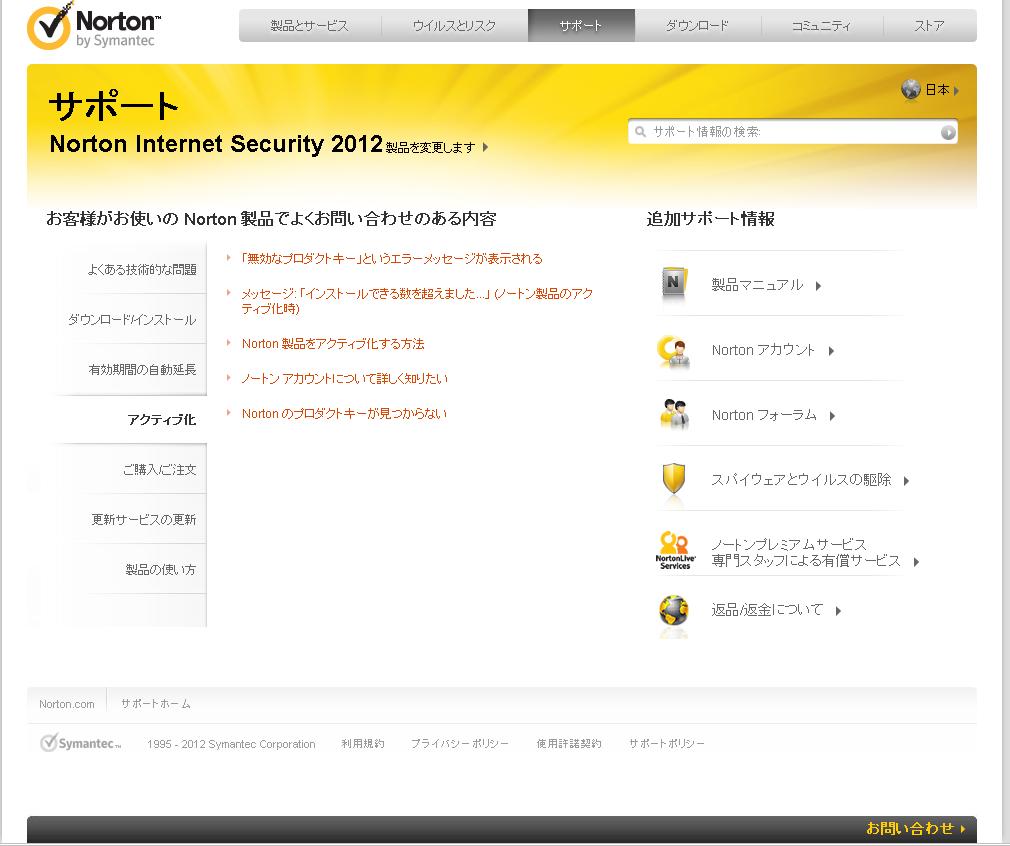 ノートンインターネットセキュリティ2012のサポートサイト