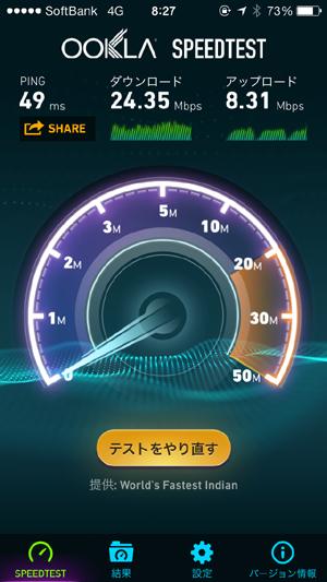 ソフトバンクのiPhone5S朝の横浜駅ホームでスピード測定結果