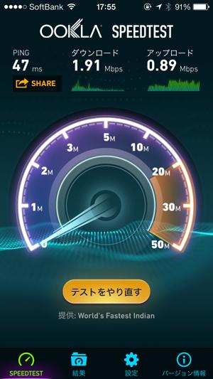 モバイルルーターPocket WiFi LTE(GL06P)夕方に横浜駅近く回線速度測定結果