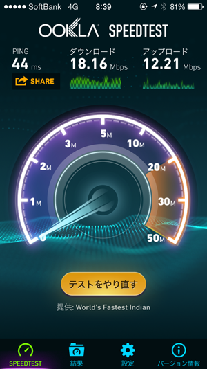 ソフトバンクのiPhone5S朝に横浜駅近くで回線速度測定結果測定結果