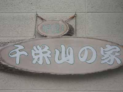 千栄山の家