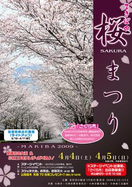 2009桜まつり