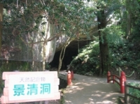 kagekiyodou