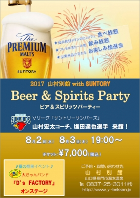 Beer&Spirits Party今年も開催します!