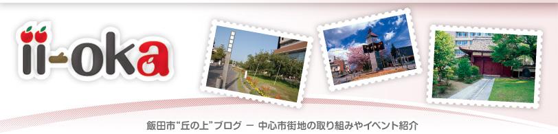 長野県飯田市の中心市街地ポータルサイト-丘の上