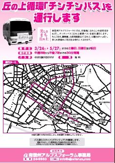飯田市のチンチンバス_運行図1