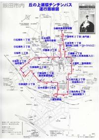 飯田市のチンチンバス_運行図2