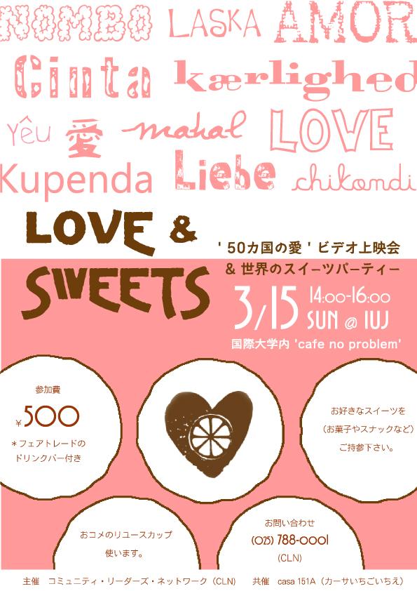 love & sweets