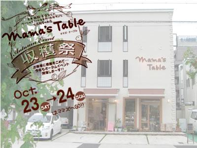 オータムイベント収穫祭!
