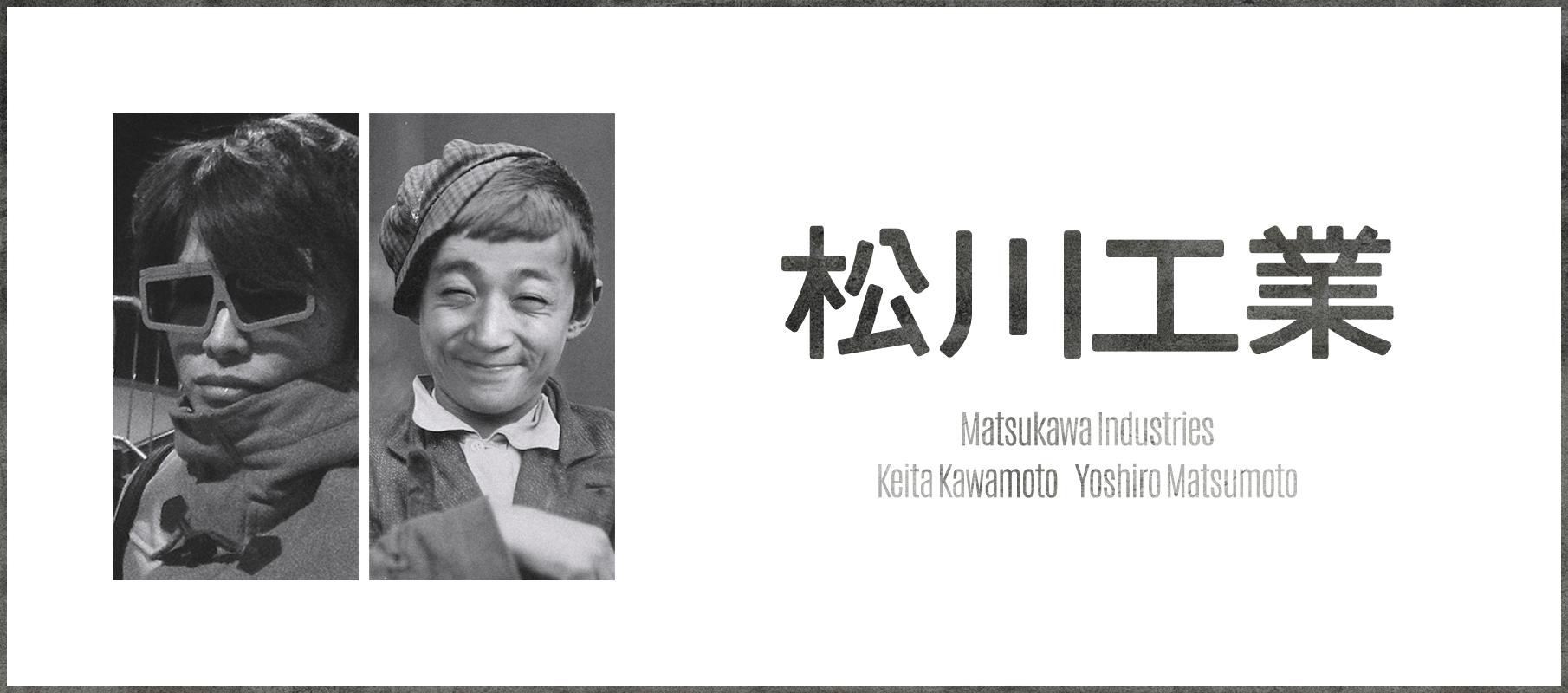 matsukawa-industries.png