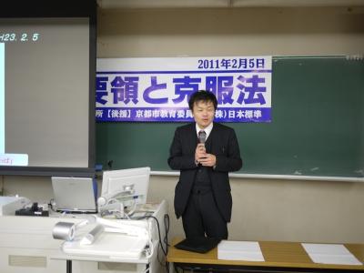 坂田先生講演(全国大会)