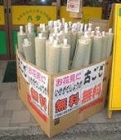 エコエコ企画お花見古ゴザ運動�