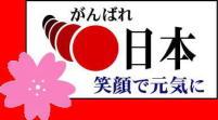 がんばれ ニッポン 環境にやさしい古ゴザに もう一花咲かせましょう!(古ゴザエコエコキャンペーン?)