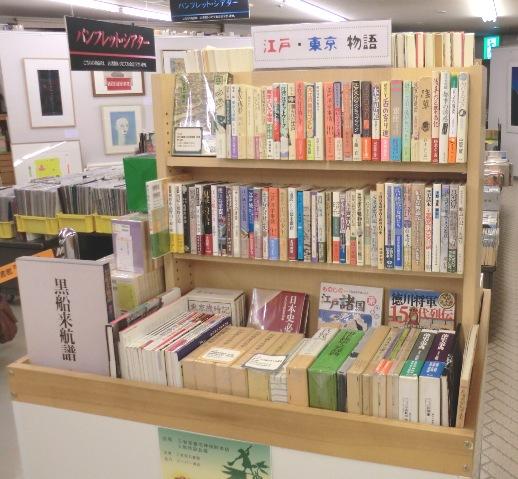 江戸東京2.JPG