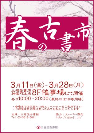 201604春web用.png