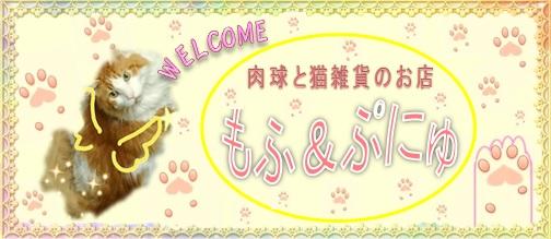 肉球と猫雑貨のお店「もふ&ぷにゅ」