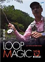 里見栄正 Loop Magic