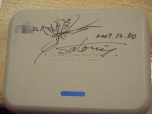 ついにサインをもらったぁぁ!!