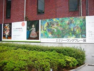 国立新美術館〜静物画の秘密.jpg