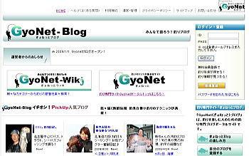 ギョネットブログ