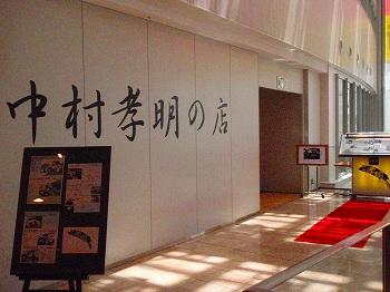 中村孝明の店