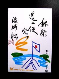 20071008秋祭