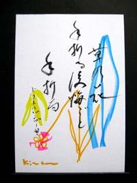20071022草の花