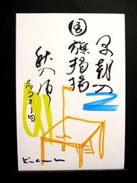 20071029秋の風