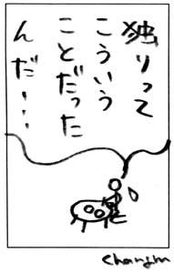 糸井君プリミティブ011