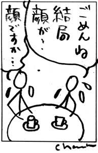 糸井君プリミティブ013