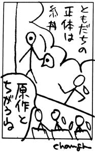 糸井君プリミティブ014