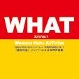 「週活句会」メンバーによる合同句集『WHAT』vol.1