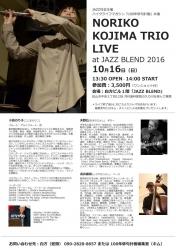 小島のり子ライブ2016