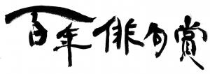 百年俳句賞