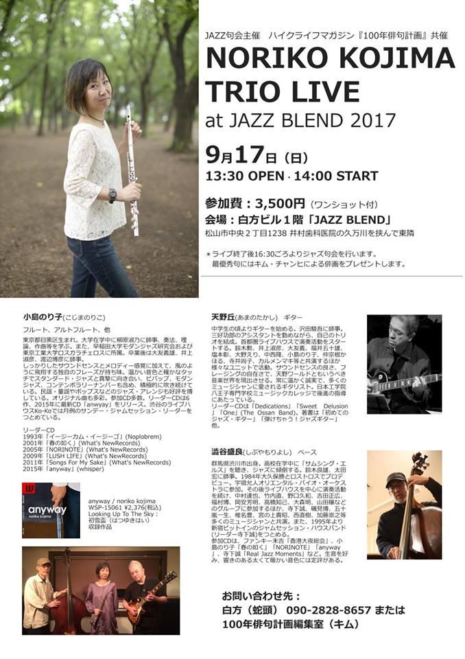 小島のり子トリオライブ at JAZZ BLEND 2017
