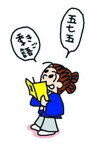100円俳句教室_殿様ケンちゃんS