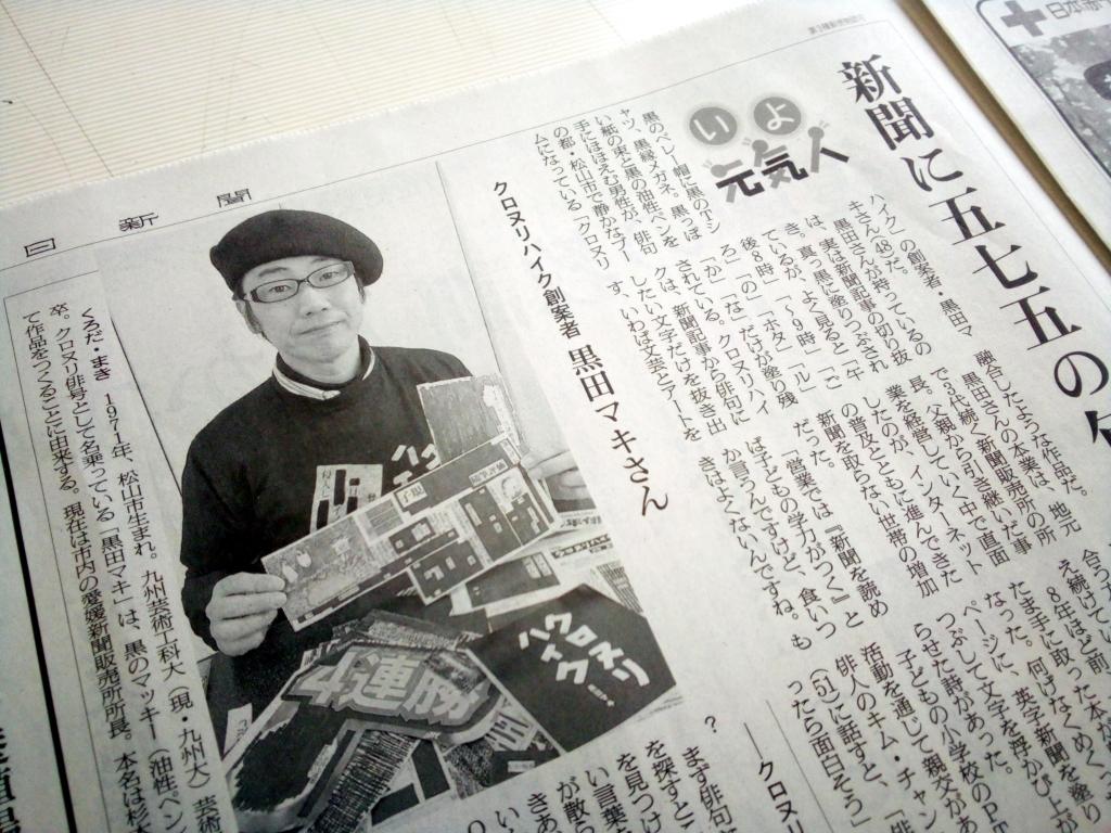 朝日新聞_黒田マキさん