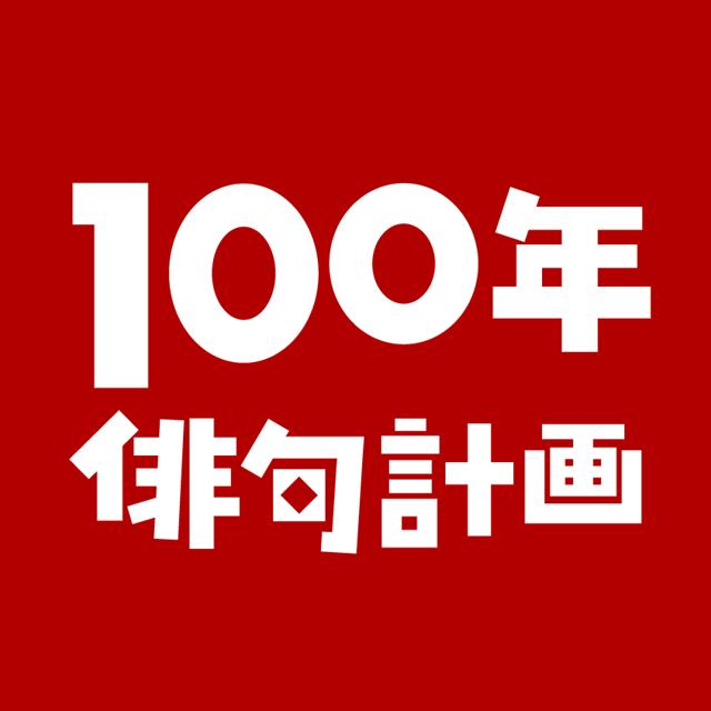 100年俳句計画
