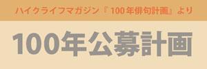 100年公募計画