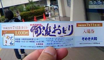 ぞめき大和 2010 チケット