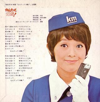 岡崎友紀 - なんたって18歳 歌詞 Bus Songs バス・ソング Pt2 | 南京豆売りの