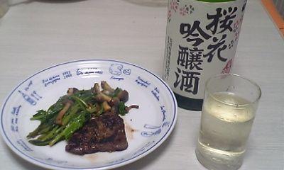 出羽桜 桜花吟醸酒 山田錦