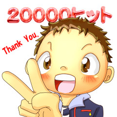 20000ヒット