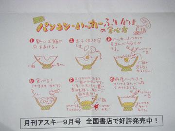 公式の食べ方の記載