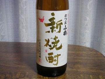 「さつま小鶴 新焼酎」これは白こうじ造り