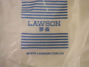 ローソンの袋。漢字ではこう書きます。