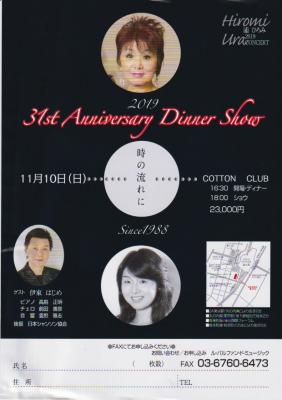 31st Anniversary Dinner Show