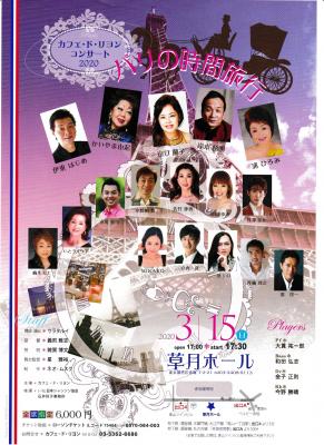 カフェ・ド・リヨンコンサート2020